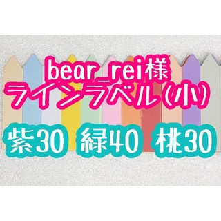 Bear_rei様 ラインラベル(その他)