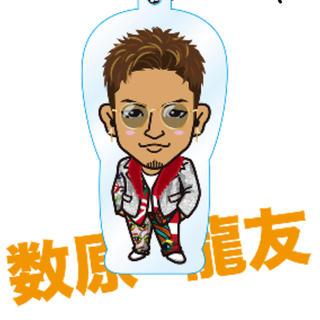 ジェネレーションズ(GENERATIONS)の数原龍友 クリアチャーム   笑顔ver.(アイドルグッズ)