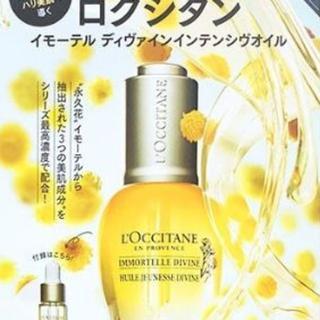 L'OCCITANE - 2個set バラ可 イモーテル ディヴァイン インテンシヴオイル 美容液