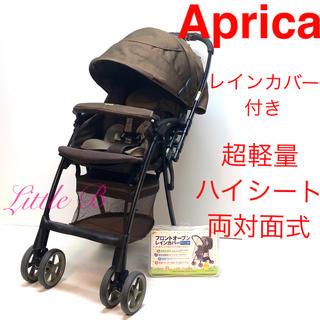 Aprica - アップリカ*レインカバー付*超軽量ハイシート両対面式ベビーカー