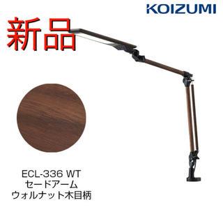 KOIZUMI - 新品 2020年 コイズミ デスクライト 照明 LED 目に優しいアームライト