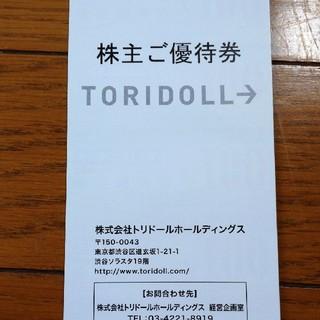 トリドール 株主優待券 お食事割引券  5000円分(レストラン/食事券)