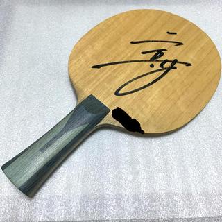 バタフライ(BUTTERFLY)の☆激レア☆ 美品 吉村真晴 LIMITED EDITION 卓球 ラケット(卓球)