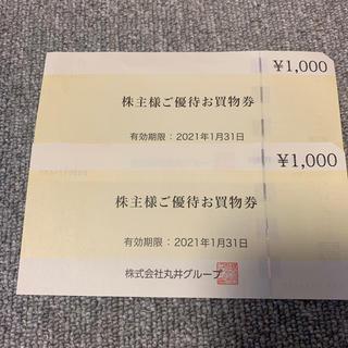 マルイ(マルイ)の丸井 株主優待券 2枚(ショッピング)