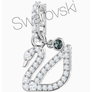 スワロフスキー(SWAROVSKI)のSwarovski チャーム スワンチャーム Remix 新品未使用(チャーム)