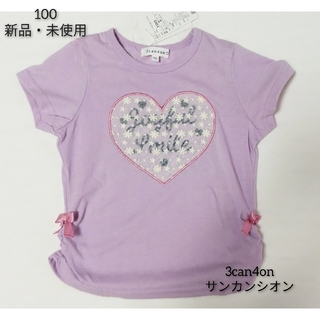 サンカンシオン(3can4on)の新品 未使用 3can4on 半袖 カットソー 100(Tシャツ/カットソー)