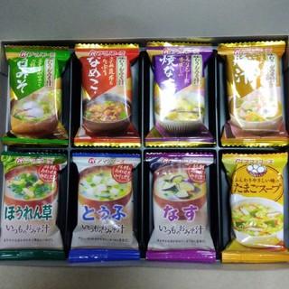 アサヒ - アマノフーズお味噌汁 バラエティーギフト8食(箱なしです)