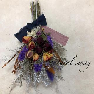 popo様専用No.124 purple&orangeドライフラワースワッグ♡(ドライフラワー)