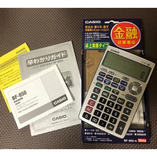 CASIO - 美品! カシオ ☆ 金融電卓 BF-850 金融計算電卓 BF850N