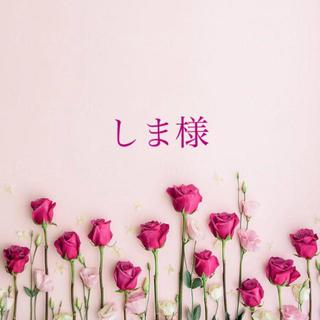 しま様♡(ニット/セーター)