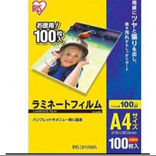 アイリスオーヤマ(アイリスオーヤマ)の新品未使用  A4 ラミネートフィルム  100枚入 フィルム厚 100μm(オフィス用品一般)