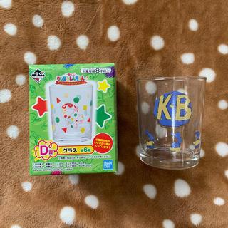 バンダイ(BANDAI)のクレヨンしんちゃんグラス(K.B かすかべ防衛隊 柄)(グラス/カップ)