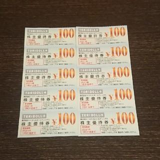 トリドール 株主優待券1000円分(レストラン/食事券)