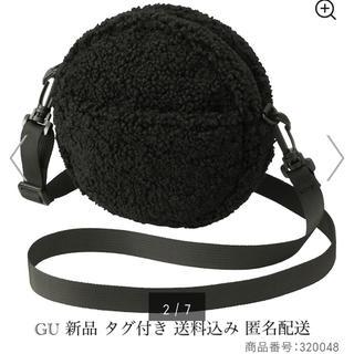ジーユー(GU)の(365) 新品 GU ボア ショルダーバッグ ブラック(ポシェット)