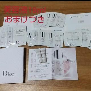 Christian Dior - クリスチャンディオール カプチュールトータルセル スーパーセラム 美容液