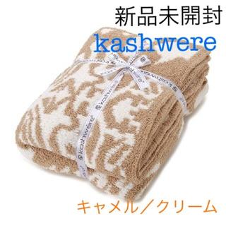 カシウエア(kashwere)の新品未開封 カシウエア ブランケット ダマスク シングル キャメル/クリーム (毛布)