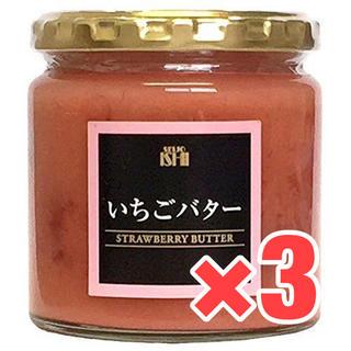 成城石井 いちごバター 3個セット