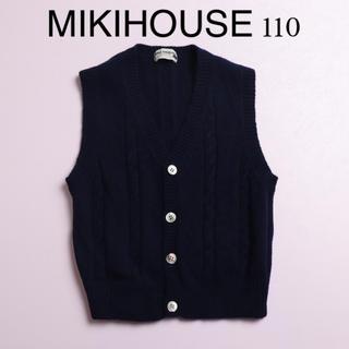 ミキハウス(mikihouse)の【美品】MIKIHOUSE ミキハウス ニットベスト 110(ニット)