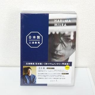 ワニブックス(ワニブックス)の【新品、未開封】『三浦春馬 日本製 特装版』(男性タレント)