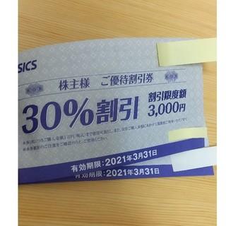 オニツカタイガー(Onitsuka Tiger)のアシックス オニツカ 株主優待券 30%割引2枚 有効期限2021.3.31(ショッピング)