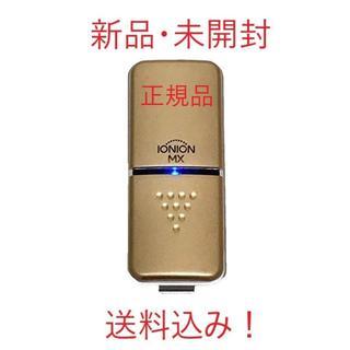 正規品!携帯用超小型マイナスイオン発生機 イオニオンMX(その他)