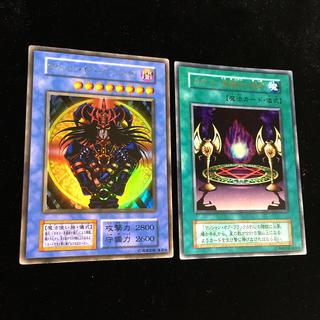 コナミ(KONAMI)の遊戯王 マジシャンオブブラックカオス  儀式セット 初期 ウルトラレア 大会限定(シングルカード)