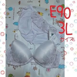 115 新品 E90 3L ブラジャー&ショーツセット(ブラ&ショーツセット)