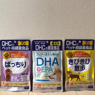 ディーエイチシー(DHC)の★DHC愛犬用サプリメント詰め合わせ★(犬)