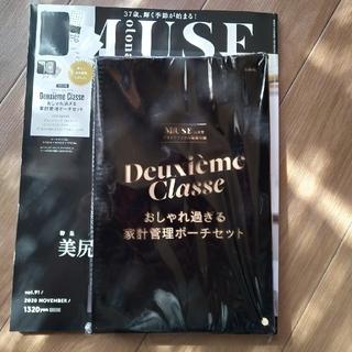 ドゥーズィエムクラス(DEUXIEME CLASSE)のオトナミューズ 大人ミューズ 11月号 付録のみ 家計管理ポーチセット(ファッション)