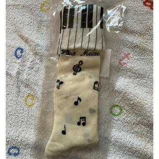 メゾピアノ(mezzo piano)のメゾピアノ♡音符♡鍵盤♡ハイソックス♡16〜18(靴下/タイツ)