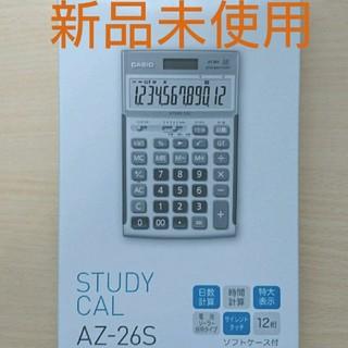 CASIO - 即購入OKです!【新品未使用】カシオ 電卓 AZ-26S