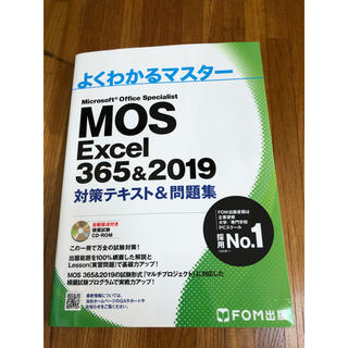 モス(MOS)のMOS Excel 365&2019 対策テキスト&問題集(資格/検定)