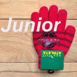 アスレタ(ATHLETA)のATHLETA アスレタジュニアニットグローブ05263J子供手袋レッド(ウェア)