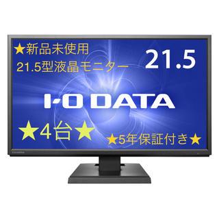 アイオーデータ(IODATA)の①★鮭様専用★4台★新品未開封I-O DATA  21.5型 液晶モニター(ディスプレイ)