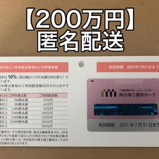 伊勢丹 - 三越伊勢丹 株主優待カード 【限度額200万円】1枚