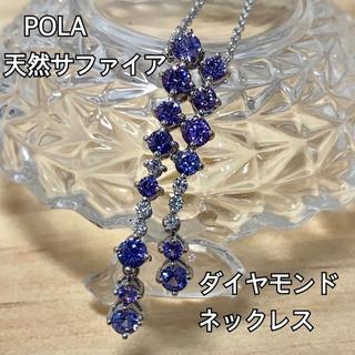 ポーラ(POLA)のPOLA天然サファイア・ダイヤモンドネックレス/WG750(ネックレス)