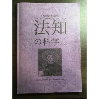 法知の科学 2020 津野義堂(人文/社会)
