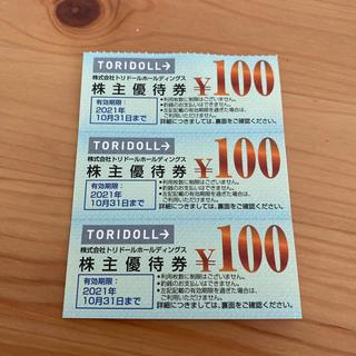 トリドール株主優待券300円分(レストラン/食事券)