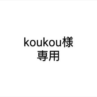 イシザワケンキュウジョ(石澤研究所)のkoukou様専用(パック/フェイスマスク)