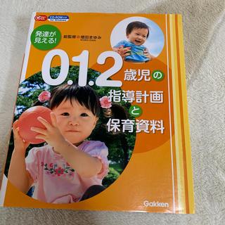 ガッケン(学研)の発達が見える!0.1.2歳児の指導計画と保育資料(人文/社会)