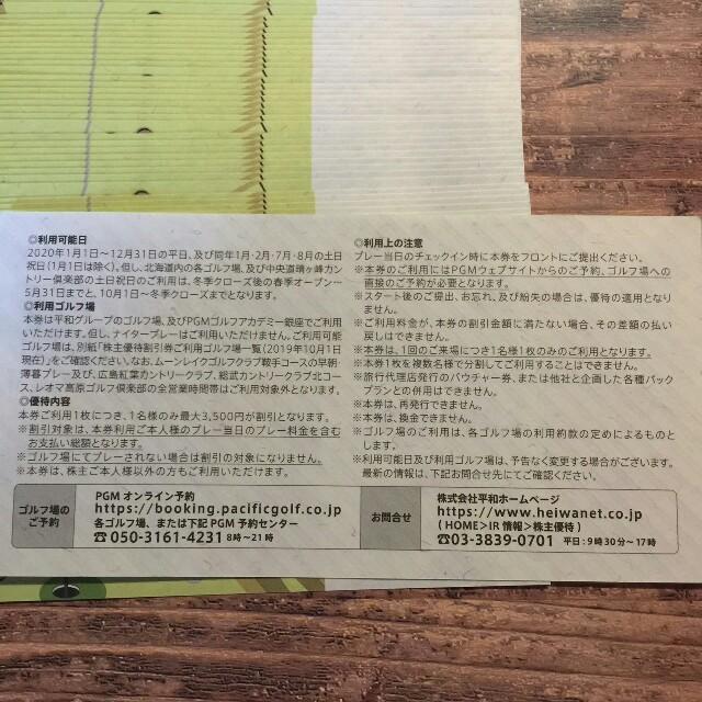 平和(ヘイワ)の1枚 3500円分 平和 株主優待券 チケットの施設利用券(ゴルフ場)の商品写真