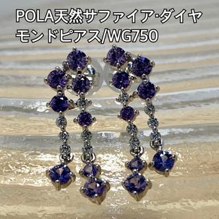 ポーラ(POLA)のPOLA天然サファイア・ダイヤモンドピアス/WG750(ピアス)
