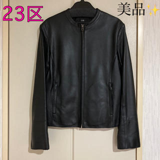 23区 - 【美品✨】23区 シープレザージャケット 40サイズ  黒