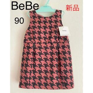 ベベ(BeBe)のBEBE ベベ 新品 90 ワンピース ジャンバースカート  千鳥格子 ピンク(ワンピース)