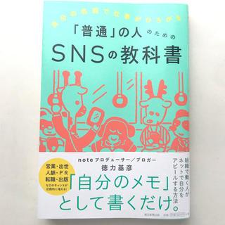 アサヒシンブンシュッパン(朝日新聞出版)の普通の人のためのSNSの教科書 著:徳力 基彦 (ビジネス/経済)