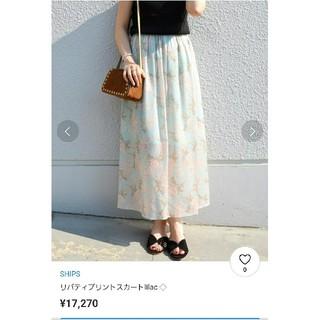 シップス(SHIPS)のSHIPS リバティプリントスカート ロングスカート ライラック 紫陽花(ロングスカート)