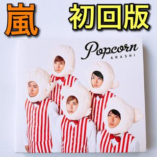 嵐 - 嵐 Popcorn 初回限定盤 CD 美品! 大野智 櫻井翔 相葉雅紀 二宮和也