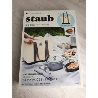 ストウブ(STAUB)の【新品】ストウブstaub保冷・保温ビッグバッグBOOK(趣味/スポーツ/実用)