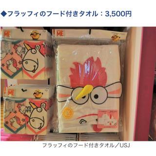 【公式】USJ フラッフィーのフード付きタオル(キャラクターグッズ)
