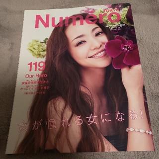 Numero TOKYO 安室奈美恵 三浦春馬(ミュージック)